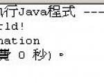 用 EditPlus 來 compile & run Java,甚至有 package 的也行