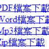 [jQ]依連結的檔案類型顯示圖示