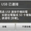 [Android]檢查 SD Card 是否已掛載
