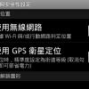 [Android]檢查 GPS 衛星定位是否開啟
