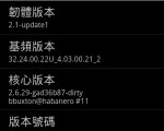 [Android]取得 Android 系統的設備資訊