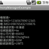 [Android]利用 TelephonyManager 取得電信網路資訊