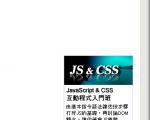 [jQ]用 jQuery 做廣告 – 網頁捲軸滾動式廣告