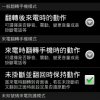 [Android]來電輔助(Calling Assistant) 1.5.2