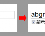 [jQ]切換顯示密碼輸入框