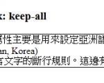 [CSS3]word-break 文字斷行規則