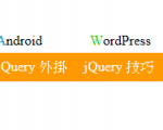 [jQ]用 jQuery 做選單 – 彩色動態伸縮子選單