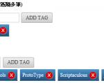 [jQ]jQuery TagBox 1.0.1