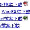 [CSS3]用 CSS3 做設計 - 依連結的檔案類型顯示圖示