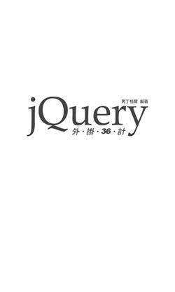 jQuery 外掛 36 計